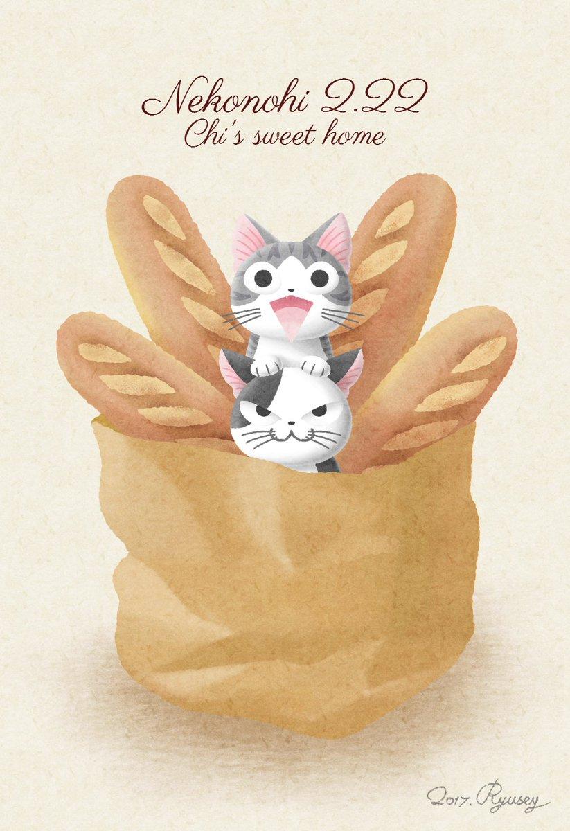 今日は ねこの日 !ネコの日なので描きました^^#猫の日 #にゃんにゃんにゃんの日 #猫の日企画 #猫 #猫好きさんと繋
