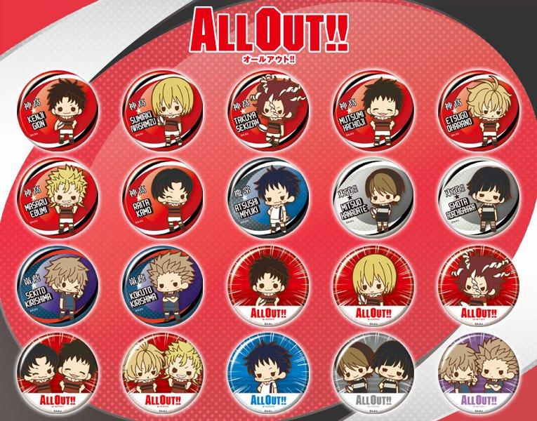 【esお知らせ】本格高校ラグビーアニメ『ALL OUT!!』がトレーディングバッジコレクションが全20種で登場です!「ト