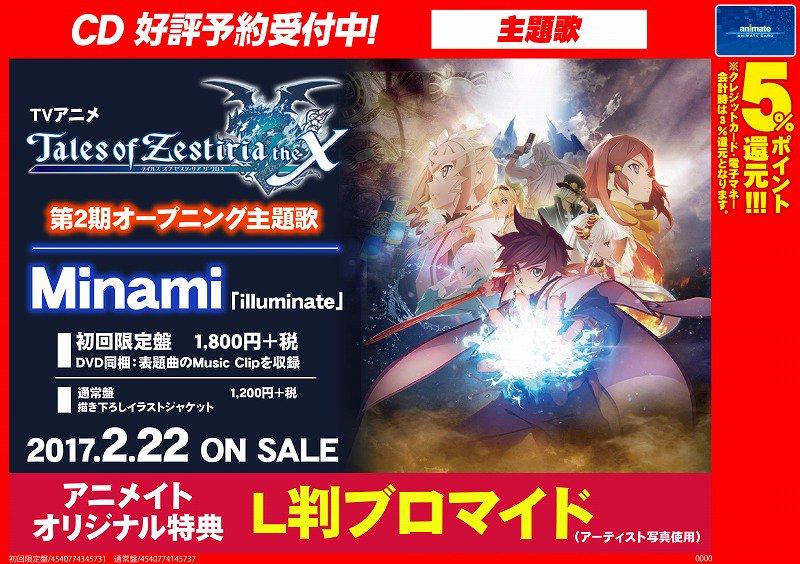 【TV テイルズ オブ ゼスティリア ザ クロス 第2期OP「illuminate / Minami」】本日発売ですアニ