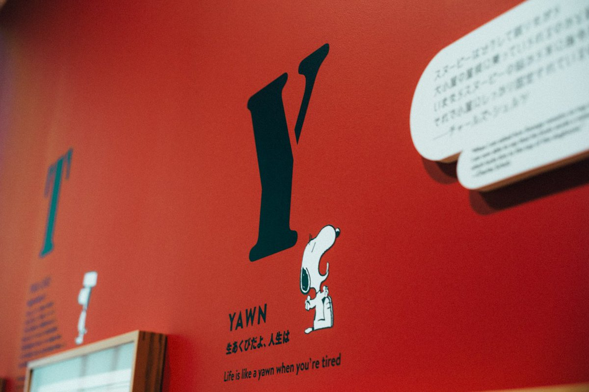 【「もういちど、はじめましてスヌーピー。」展:ABCをさがせ!】「Y」はYawn(あくび)。生あくびだよ、人生は。「もう