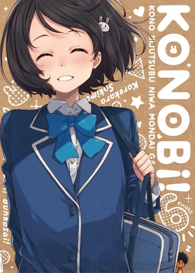 TVアニメ『この美術部には問題がある!』BD&DVDの最終6巻が本日2月22日に発売!