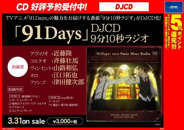 【CD予約情報】3月31日発売 TVアニメ「91Days」DJCD『9分10秒ラジオ』のご予約受付中!DISC1は新規録
