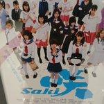 映画『咲-Saki-』のBlu-rayが早く欲しい