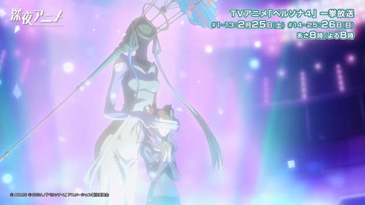 TVアニメ「 #ペルソナ4 」AbemaTV初登場!2/25(土)よる8時より「ペルソナ4」を一挙放送!初放送を記念し