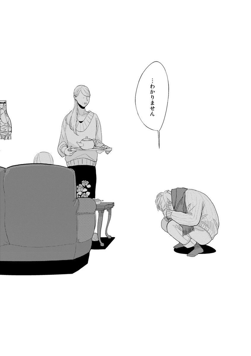 """【Canna52号】最終回 はらだ先生『にいちゃん』。かつて自分を抱いた""""おじさん""""の元を訪ねる景と、姿を消したにいちゃんを必死に探し出そうとするゆい。すれ違う二人の結末は…?衝撃作、いよいよ完結――!"""