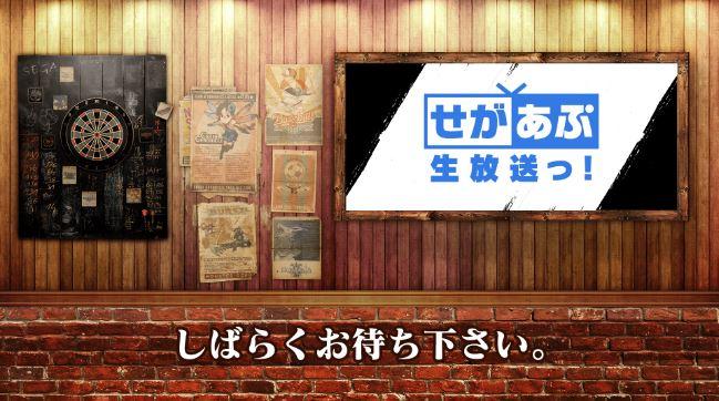 【本日19:45】🌃『#せがあぷ生放送っ❗』セガゲームスのアプリゲームの情報を紹介🎉#アンジュ・ヴィエルジュ #モンスタ