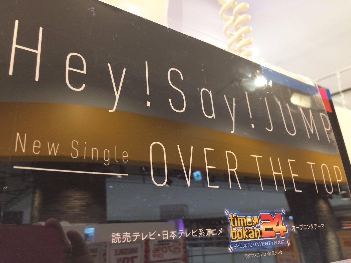 【Hey!Say!JUMP】ニューシングル「OVER THE TOP」本日発売!!10周年イヤーの幕開けを飾る2017年