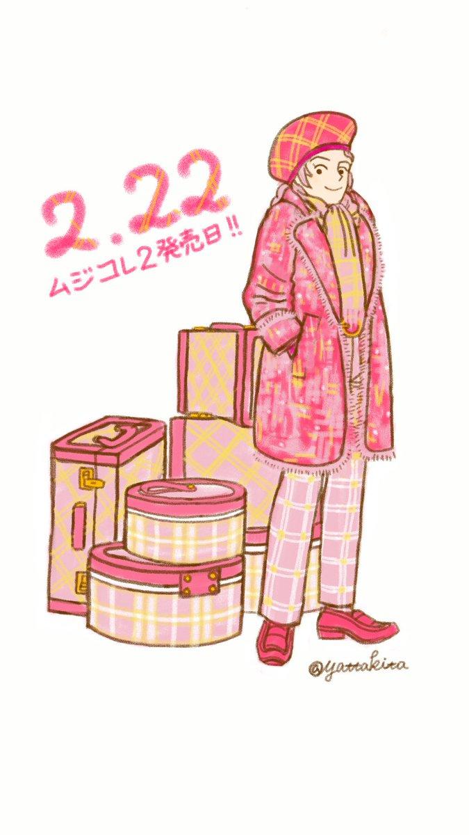おはようございます☀㊗クラシカロイドMUSIK Collection Vol.2発売日!!🎉✨😆✨🎊#クラシカロイド #