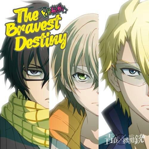 Playingなう♪ 曲名「The Bravest Destiny」 タイトル「青春×機関銃」 アーティスト「トイ☆ガン