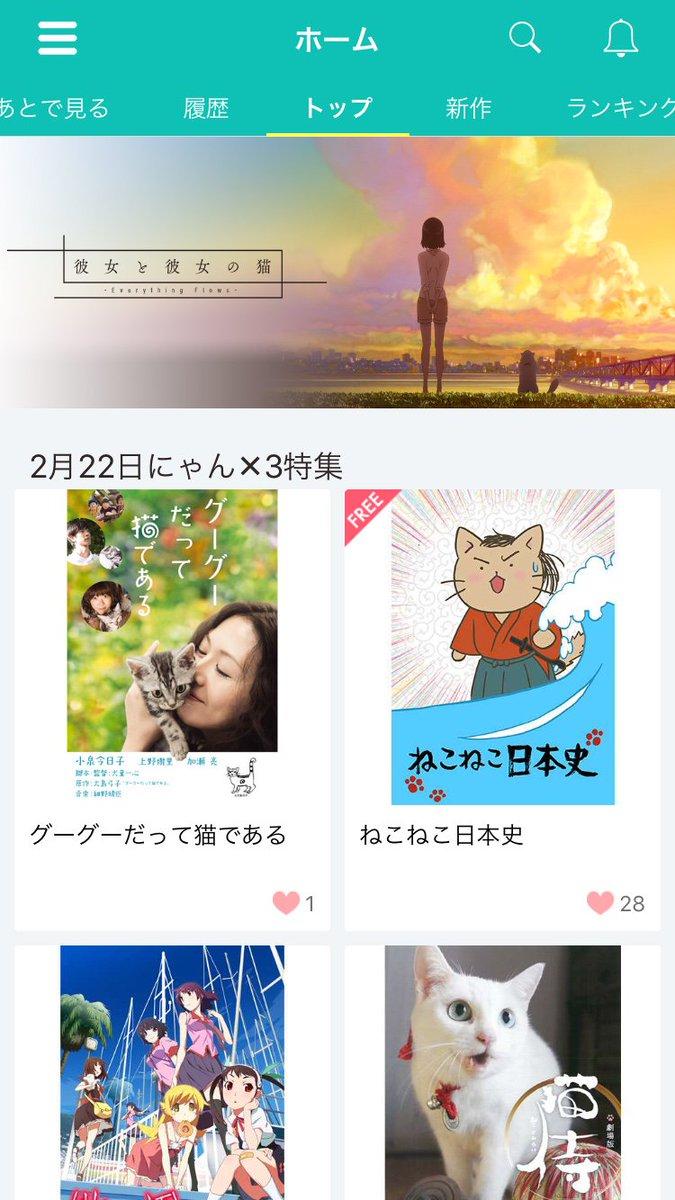 ねこの日特集で、今話題のスマホ動画アプリ「minto」さんでもねこねこ日本史を取り上げてもらったんだにゃ!スマホアプリに