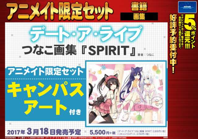 【書籍予約情報】3月18日発売予定『デート・ア・ライブ つなこ画集「SPIRIT」』のアニメイト限定セットがご予約受付中
