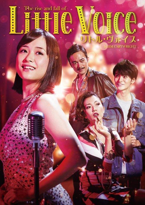 大原櫻子さんの初主演舞台「Little Voice(リトル・ヴォイス)」の新ビジュアルが公開になりました!🎶チケットは好