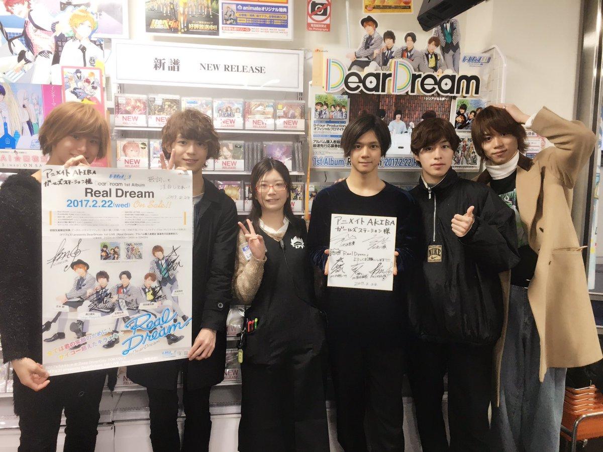 本日は、DearDream 1stアルバム「Real Dream」発売日!メンバー全員で「アニメイト AKIBAガールズ