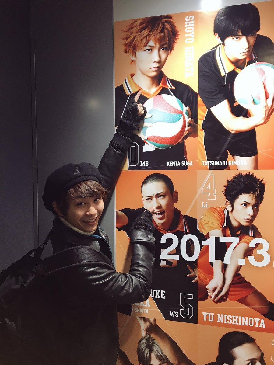 稽古終了ーーー!!!早く帰って休むべぇーそういえば、結構前に渋谷に貼ってあった演劇『ハイキュー‼︎』巨大ポスター見に行っ