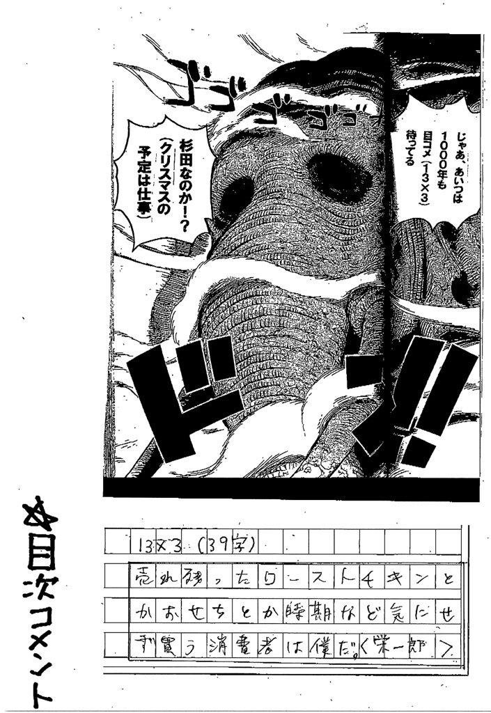【編集ウラ話】ジャンプの巻末に掲載される目次コメント、通称「目コメ」は尾田さんからFAXで編集部に届きます。担当編集は、