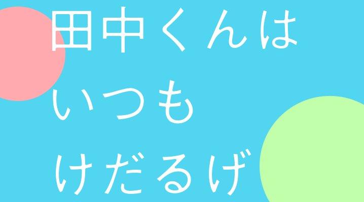 『田中くんはいつもけだるげ』のロゴフォント調べてみた&作ってみた - YLCL >