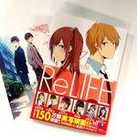 【コミック情報】ReLIFE第7巻が2/25(土)発売!早くもアニメスタッフに到着ー!ポイントは裏面です!あやしくもなん