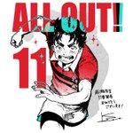 ALL OUT!!:祇園健次くん。雨瀬シオリ先生『オールアウト!!』11巻の発売応援イラストです。ますます加速する青春と