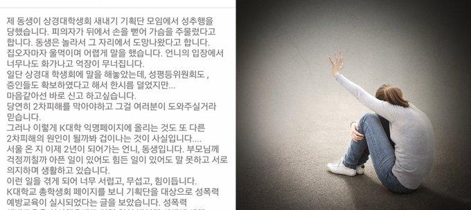 서울 k대, 신입생 오티서 성추행 당한 피해자 보호는 커녕, 성추행 사건 비밀유지서약서에 '신고하지 않겠다' 녹음까지...  https://t.co/aa3UXeZWrC