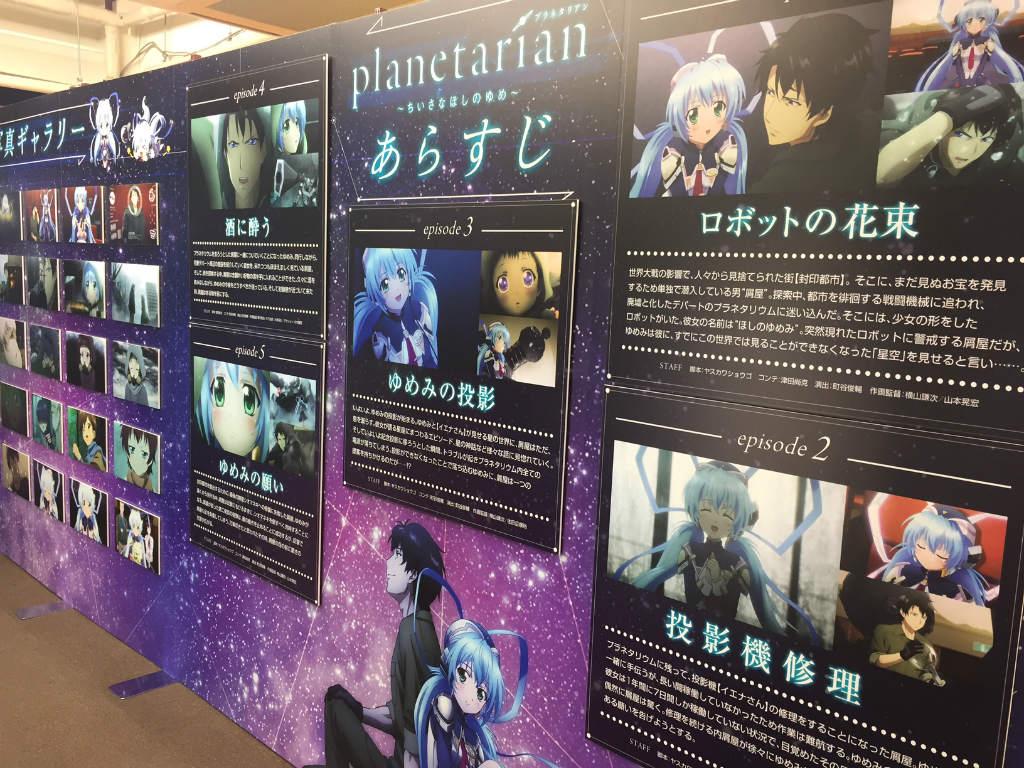 【「planetarian~星の人~」ミュージアム】星の輝きをゲマ本店7Fで体感ゲマ!!もうまもなく映像販売開始のKEY