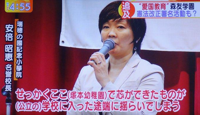テレビ東京の「ゆうがたサテライト」がトップニュースで森友学園問題の新展開を報じました。旧海軍の規則に従い食事中のお茶を禁止、おもらしした大便を園児に持ち帰らせるなどの「虐待疑惑」、さらには「公立小学校に進むと頭が悪くなると言われた」という父母の証言など。