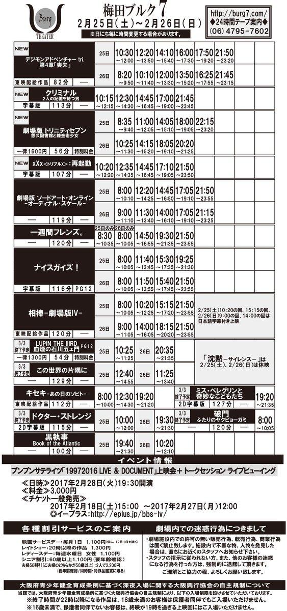 梅田ブルク7 2/25(土)~2/26(日)の上映スケジュールです!★『デジモンアドベンチャー tri. 第4章「喪失」