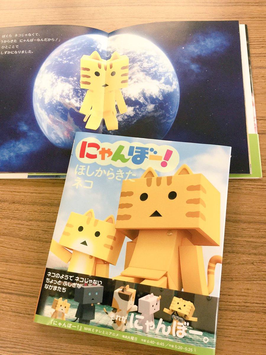 ねこの日なのでねこの絵本🐱『にゃんぼー!ほしからきたネコ』人気のアニメが絵本になりました。2巻が3月に発売します。今度は