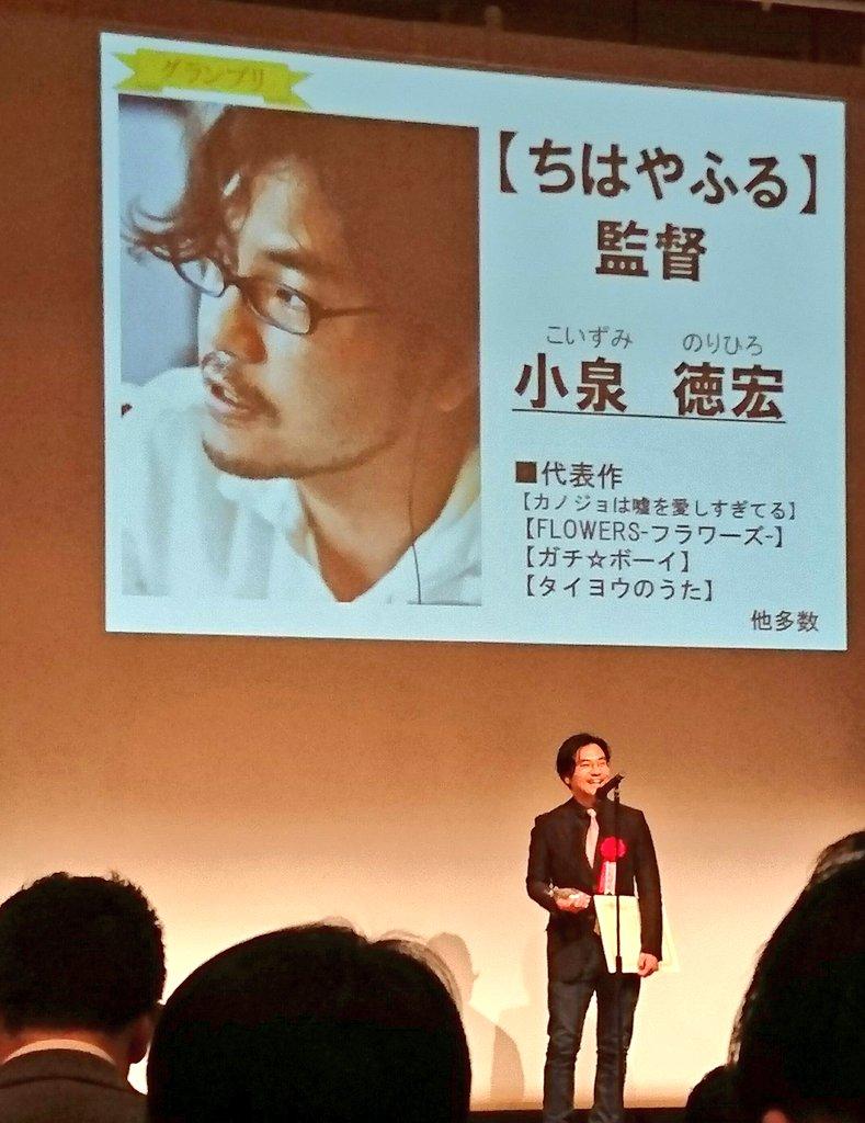 映画『ちはやふる』監督小泉徳宏さんとおおつ光ルくんもいらっしゃってました!#おおつ光ル#ロケーションジャパン大賞