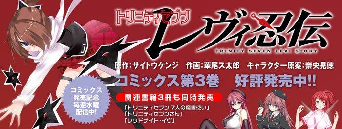 【連載中】コミックス最新第3巻が好評発売中!『トリニティセブン レヴィ忍伝』は毎週水曜日に連載中。本日は第8話を配信。こ