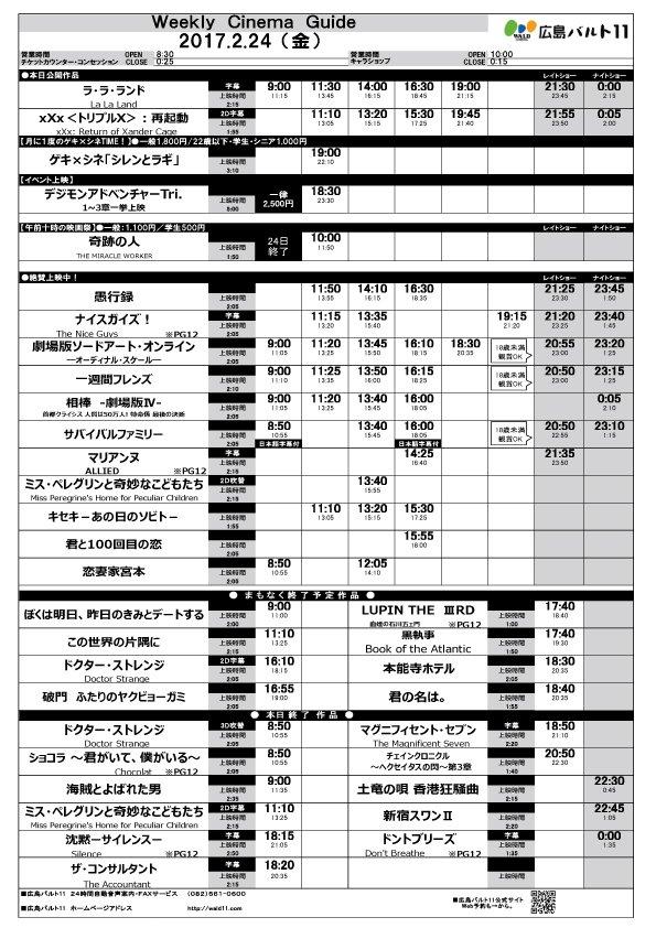 2/24(金)~3/2(木)上映スケジュール★最新作・ラ・ラ・ランド・xXx<トリプルX>:再起動・彼らが本気で編むとき