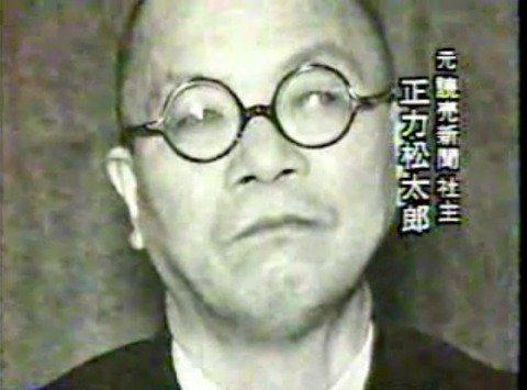 「私が元社主です」正力松太郎