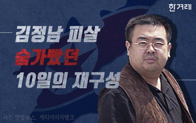 [카드뉴스] 진실의 퍼즐을 맞춰라…김정남 피살 10일 재구성 https://t.co/vicZig2xpR