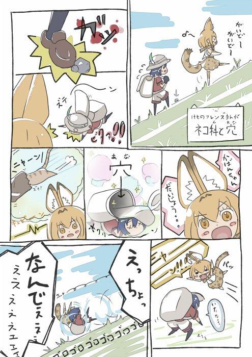 ネコ科 #けものフレンズ #猫の日