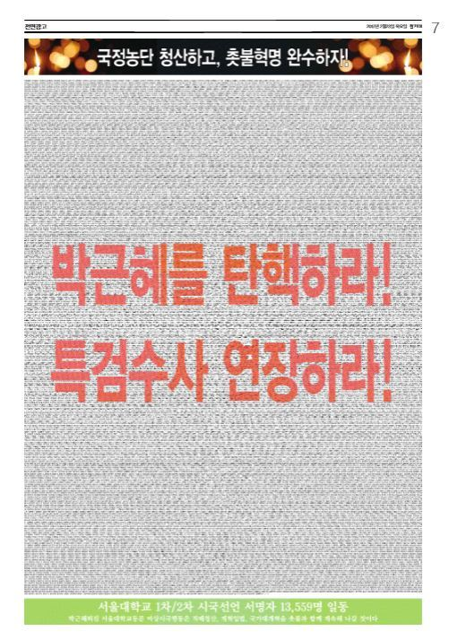 """서울대 동문 1만3599명, 23일자 <한겨레> 광고 내어 """"박근혜를 탄핵하라!"""" https://t.co/r2lfe2JP8E"""
