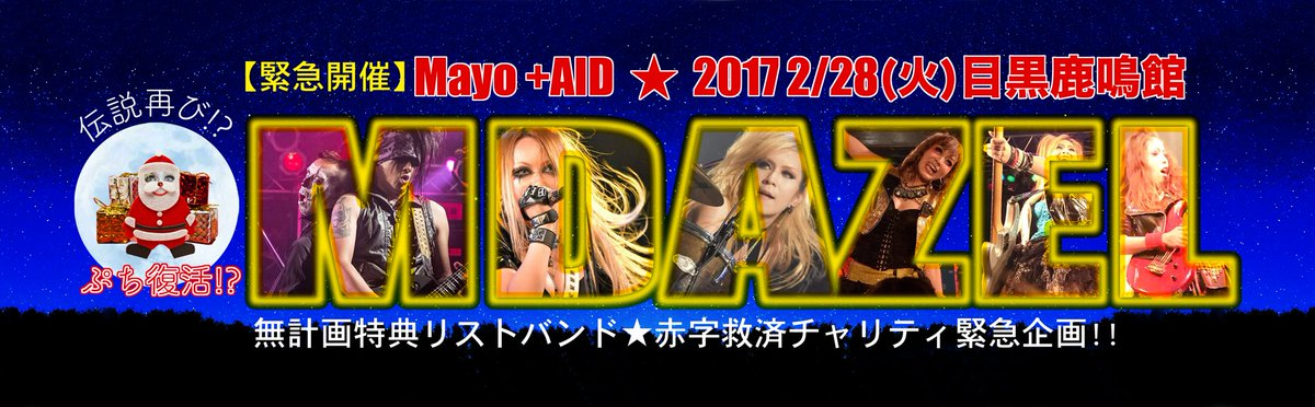 MAYO+AIDまで後6日!^o^!2月28日(火)目黒鹿鳴館伝説のあのバンドもぷち復活!?work by TAKAKO