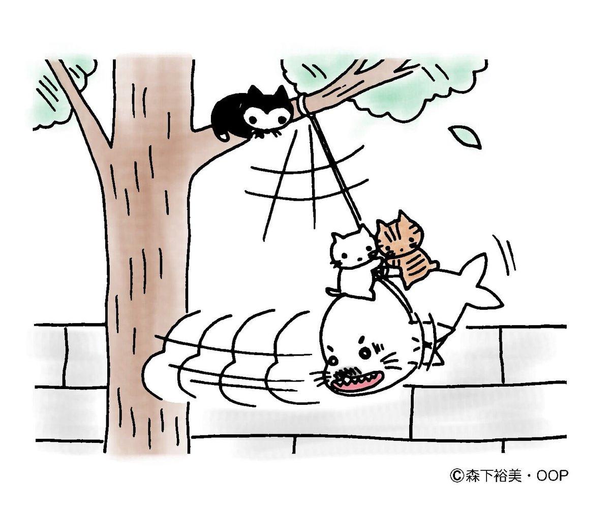 猫と遊ぶゴマちゃん(違#ネコの日 #猫の日 #ゴマちゃん #森下裕美