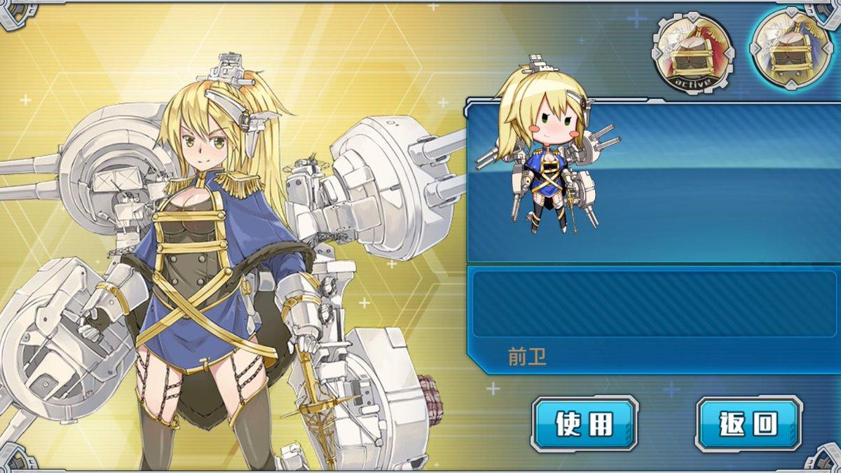 小ネタ:ヴァンガードは2Pカラー衣装がついてくる #戦艦少女