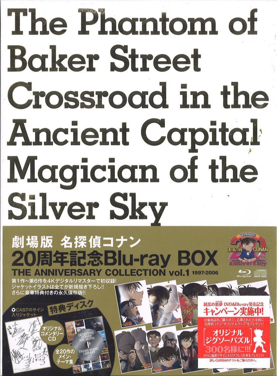 【#新作入荷】★2/23販売開始★『劇場版名探偵コナン 20周年記念Blu-ray BOX THE ANNIVERSAR