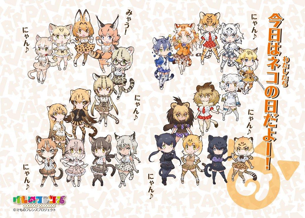 「けものフレンズならネコの日だろ!!」というご指摘を受けたので、作成しました! 数が多かったんでちょっとアレだったんですよ…。本当はガイドブックの作業やらないとヤバイん…… #猫の日 #ネコの日 #ねこの日 #けものフレンズ