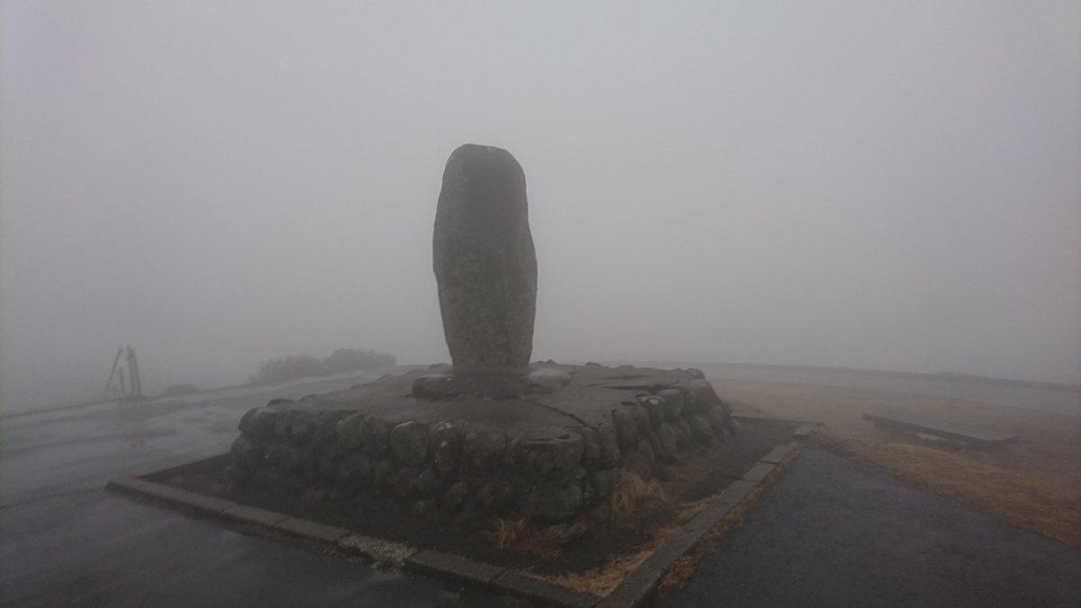 濃霧でどうしようもない大観峯の写真見直してるけど、何回見ても雰囲気はゼルダだしSIRENだしペルソナ4