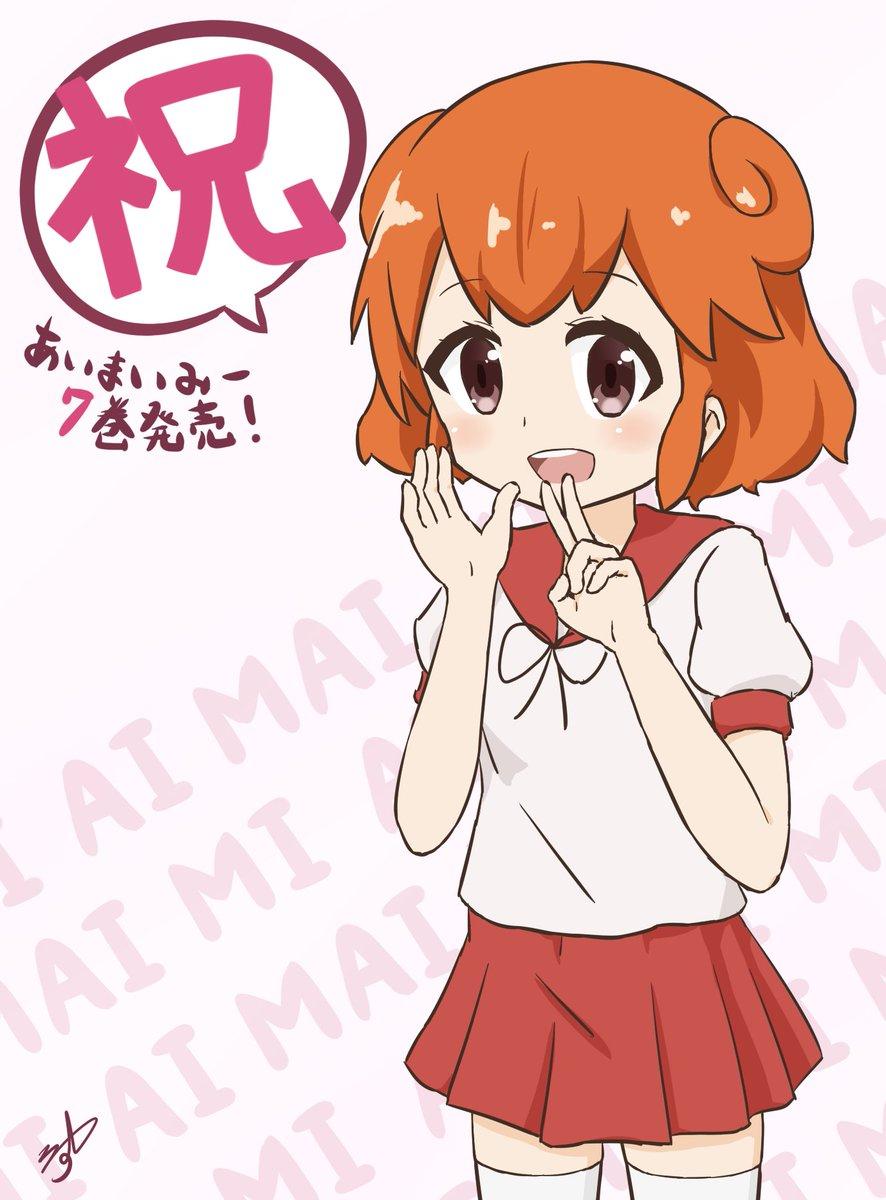 今日はソメラちゃん2巻の発売日だけど容赦なくあいまいみー7巻お祝いイラストを上げるぜ! #aimaimi