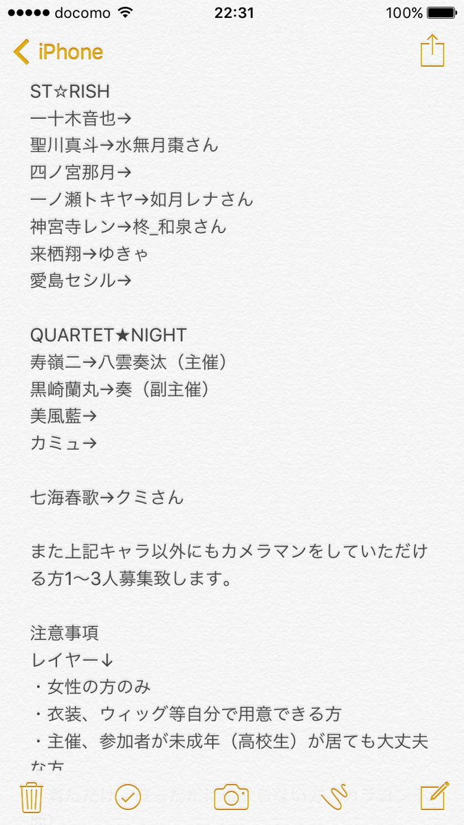 【更新版】3/29にエルセルモ熊本にてうたプリ併せを行います。メンバー全員揃えたいので拡散等していただけると嬉しいです!