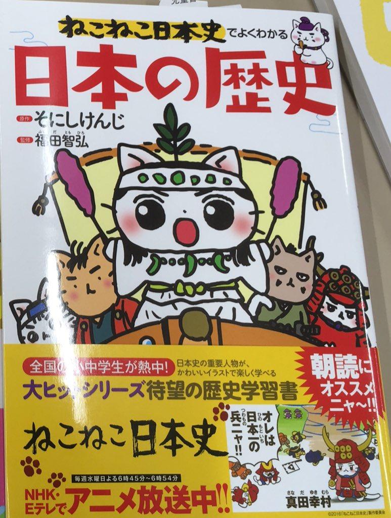 【7F学習参考書売場】学習参考書売場にもありました、ねこの本!『ねこねこ日本史でよくわかる 日本の歴史』(実業之日本社)