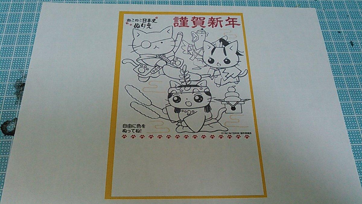 (人ΦωΦ) ねっ、このっ、おもい〜♪#2月22日は猫の日 #ねこねこ日本史