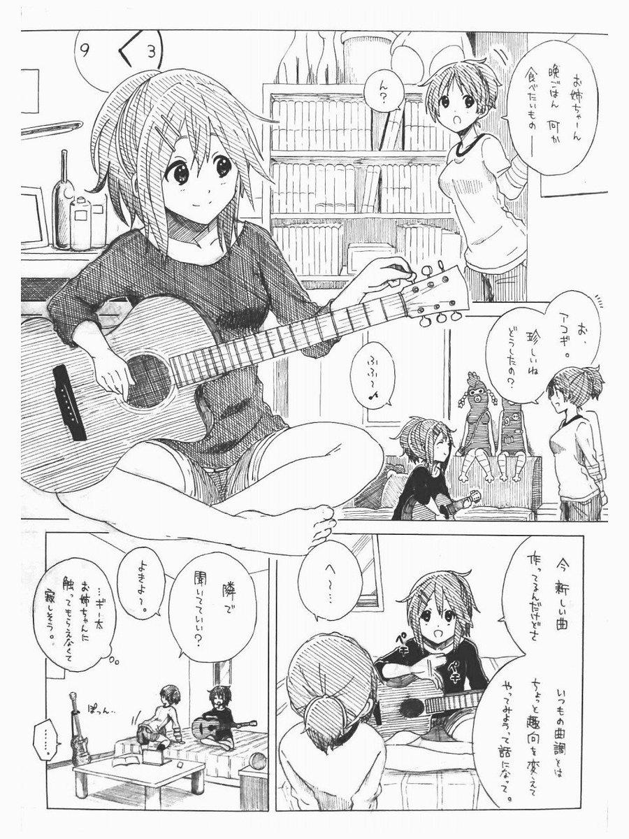 【けいおん!】唯と憂が音楽についてひたすら喋りまくる漫画。(途中まで)  #平沢憂生誕祭2017 #k_on