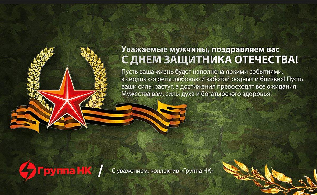 День защитника отечества поздравления словами