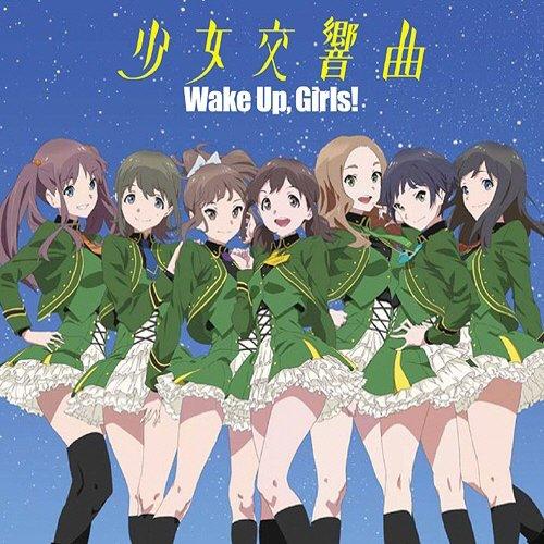 今、おじさんが聴いている曲は、Wake Up, Girls! の 「少女交響曲」、アルバム「少女交響曲」の 1 曲目。