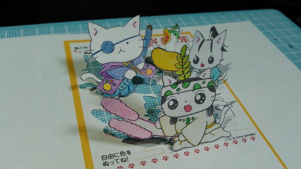 【#2月22日は猫の日】完成!猫の日に間に合った…!ヽ(ΦωΦ)ノ年賀状企画に参加できなかったもやもやをようやく昇華…(