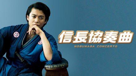 Netfilxで「映画 信長協奏曲 NOBUNAGA CONCERTO」を観よう