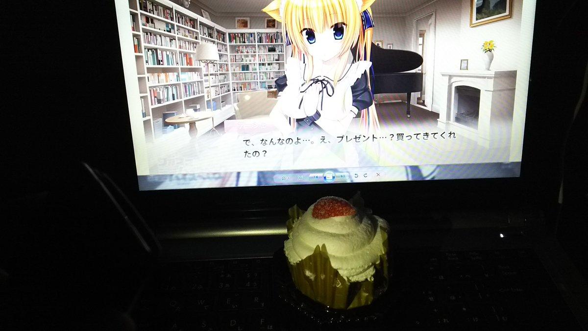 ちゃんとね、ケーキ買ってきたの!アーシェ誕生日おめでとう!!!大好きです!!!  #まどそふと #ワガママハイスペック